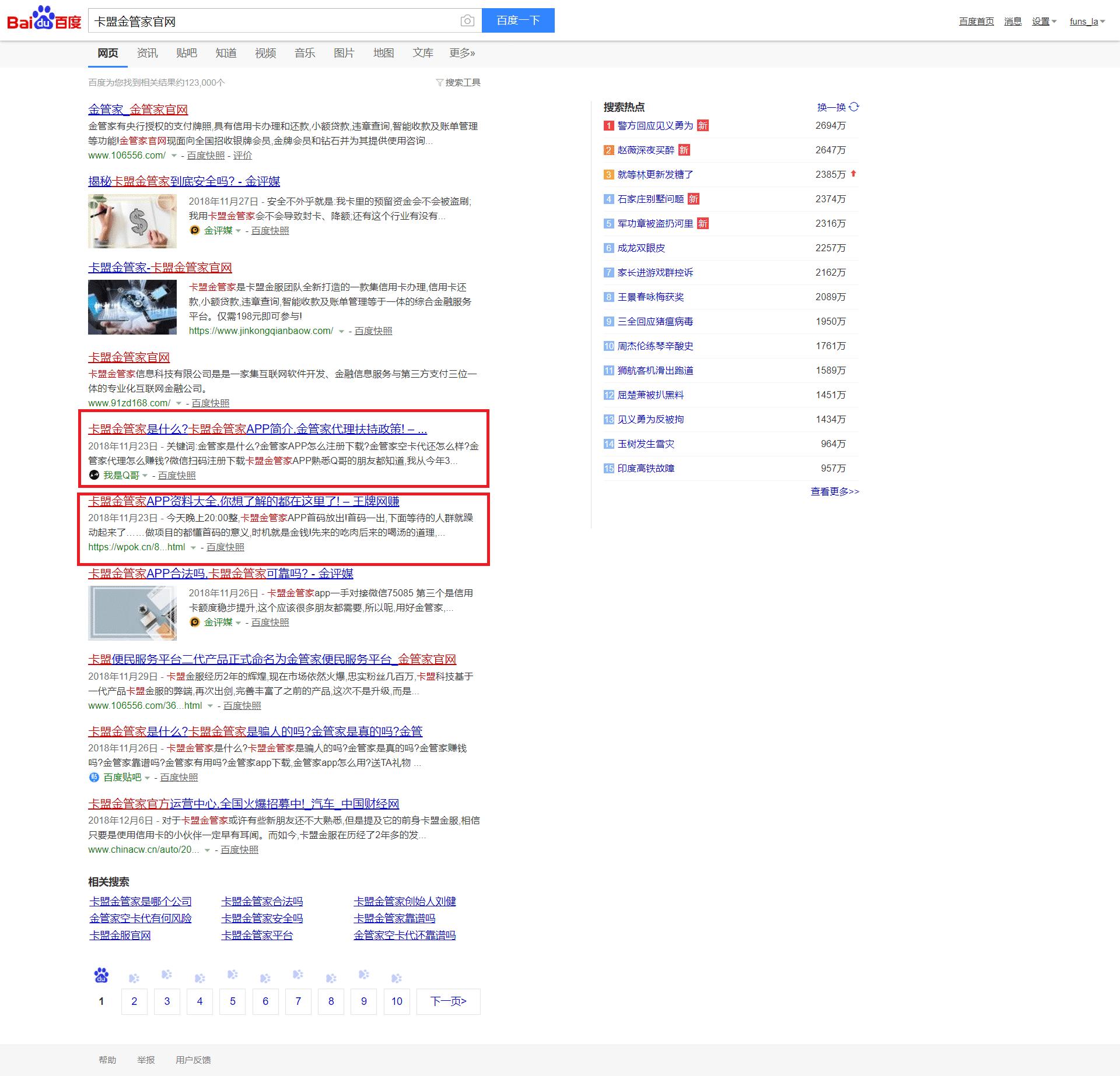 金管家官网