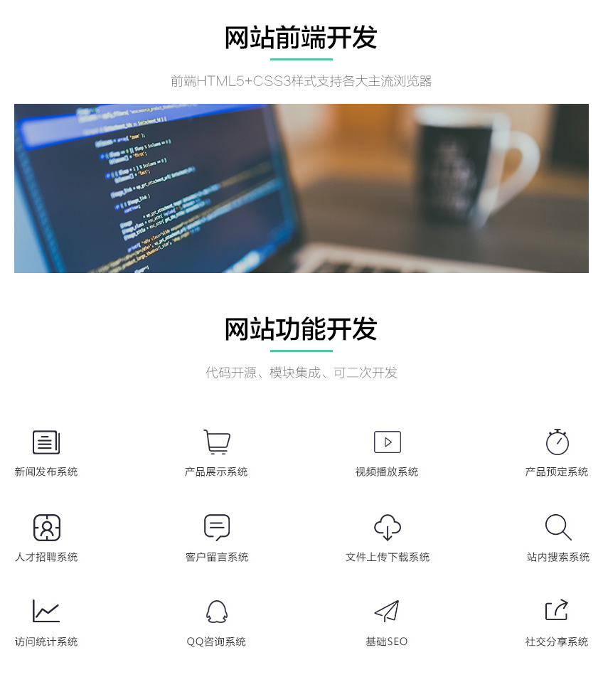 企业网站建设