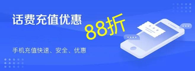 优惠充APP:全网话费充值88折,可抽388元红包