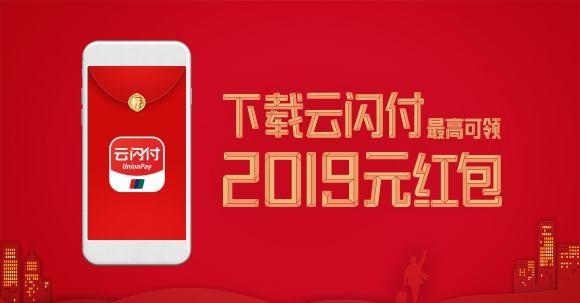 中国银联云闪付APP,新人注册必有奖,最高2019元现金红包!