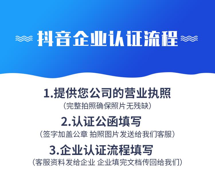 抖音企业蓝V认证流程