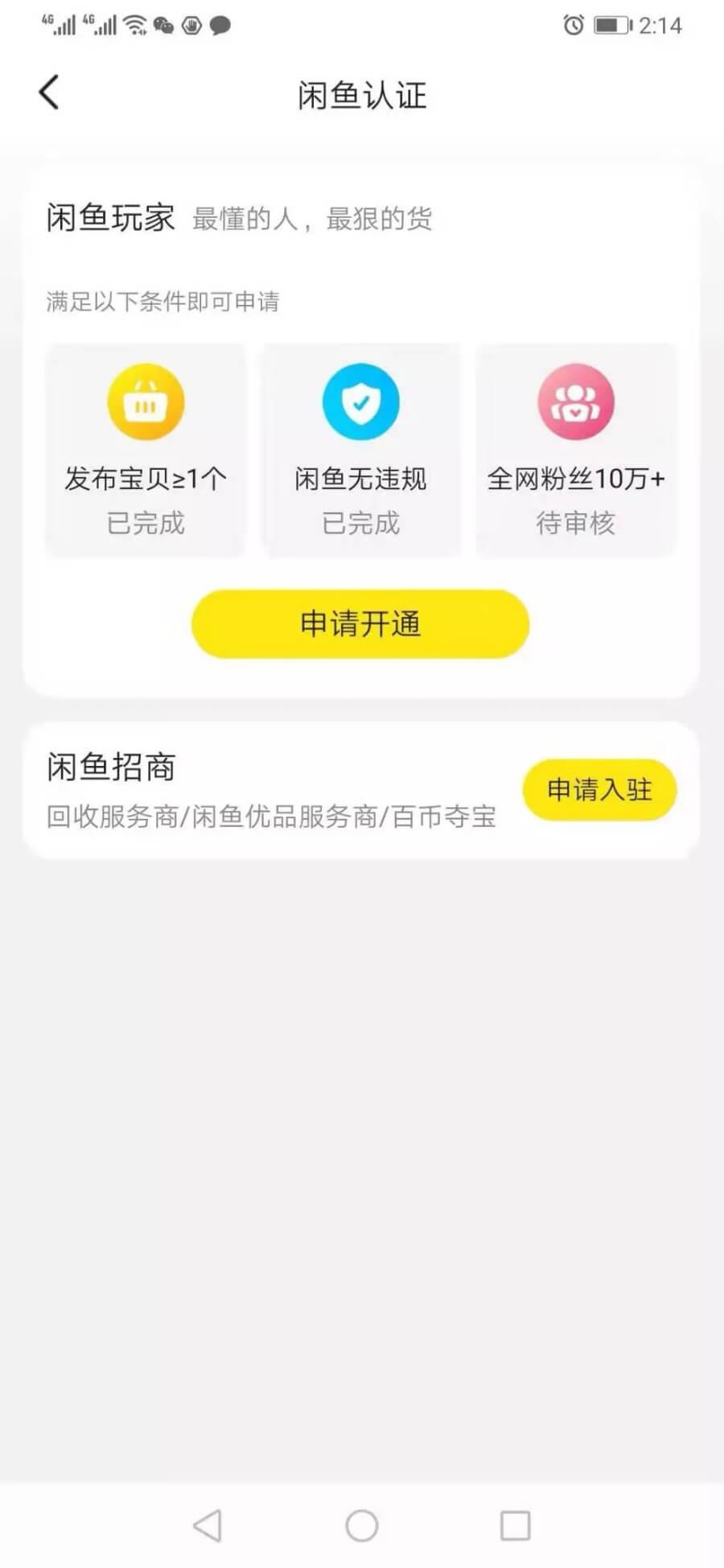 揭秘:闲鱼免费送日赚1000+的套路!