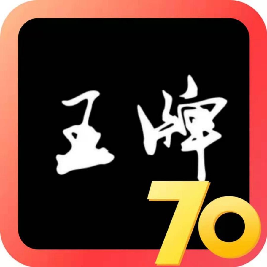 在线制作国庆70周年微信专属头像