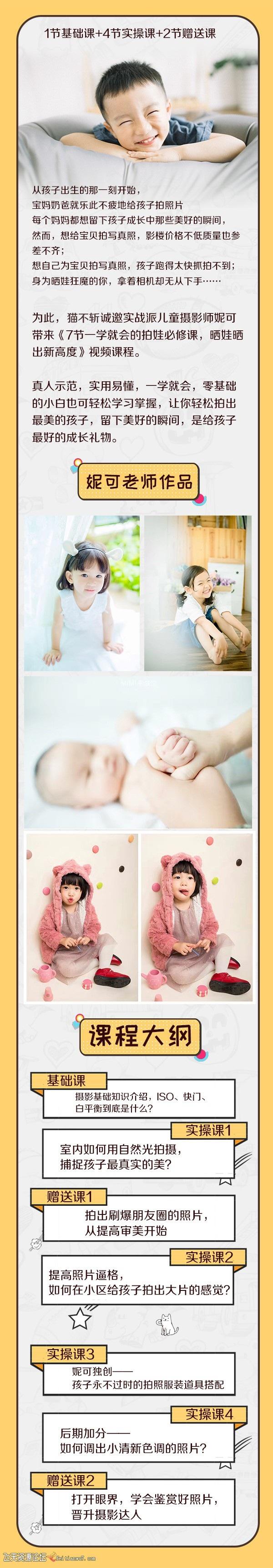 给宝爸宝妈的拍摄教程:一学就会的拍娃必修课