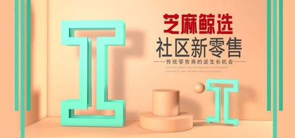 芝麻鲸选-融-社区团购:2019创新玩法,芝麻鲸选创始人桐爷亲授