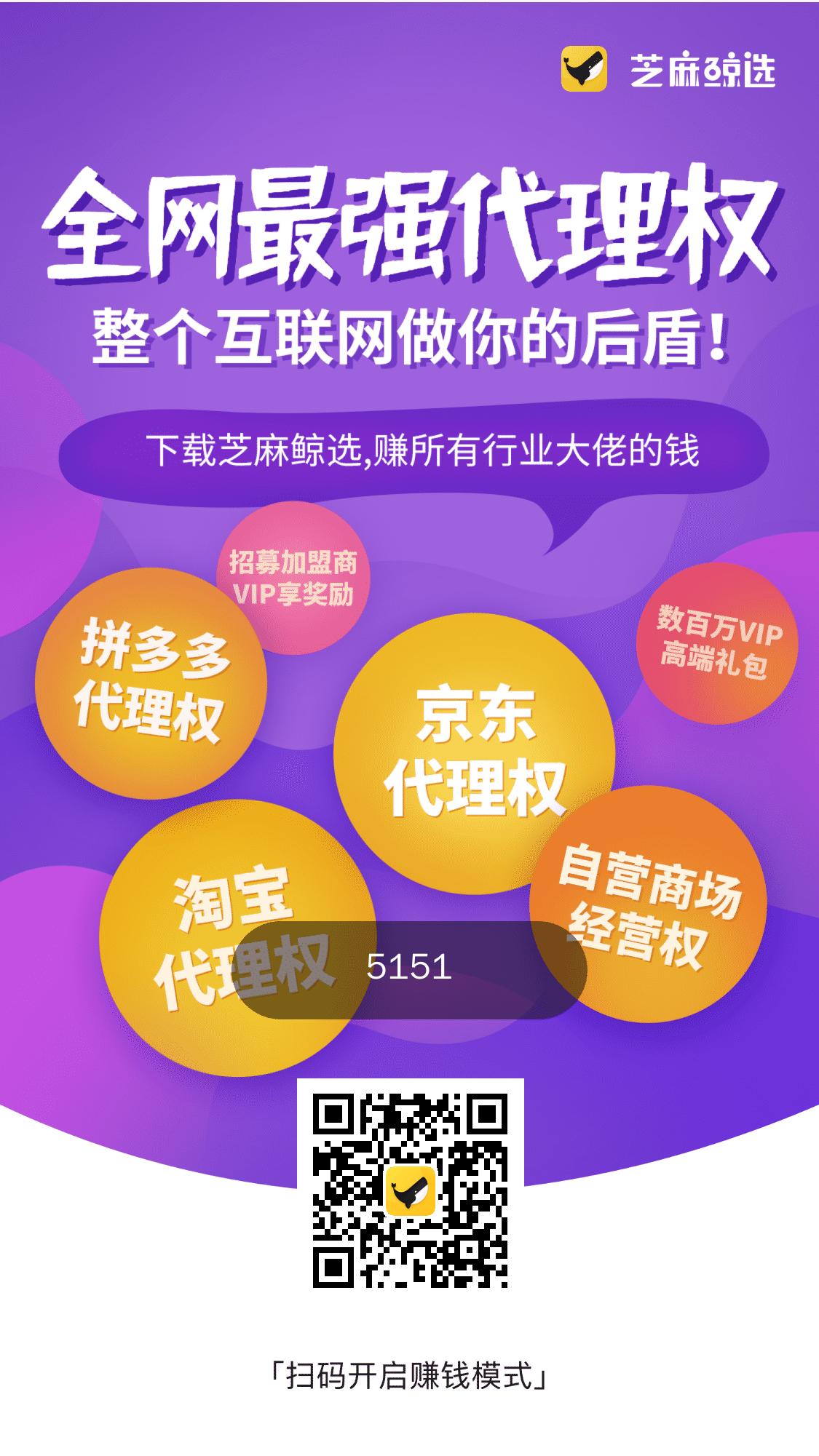 免费注册下载芝麻鲸选app