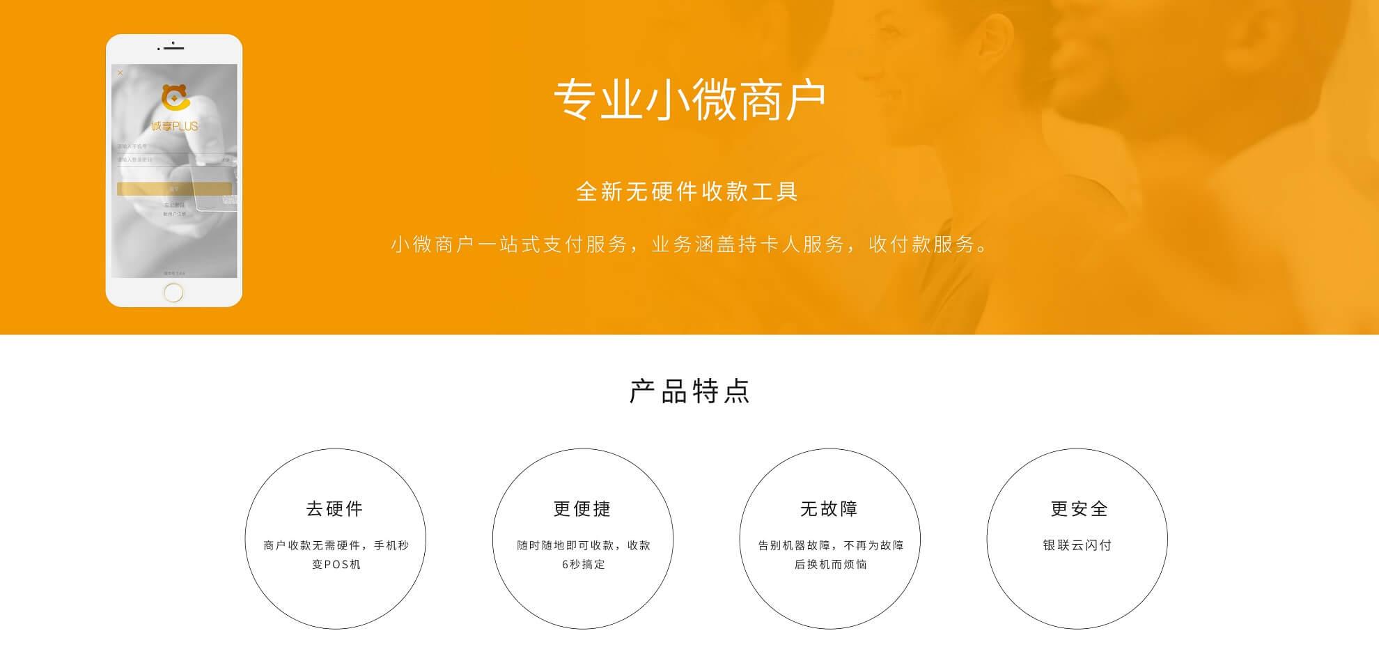 诚享PLUS:恒信通官方无卡支付app