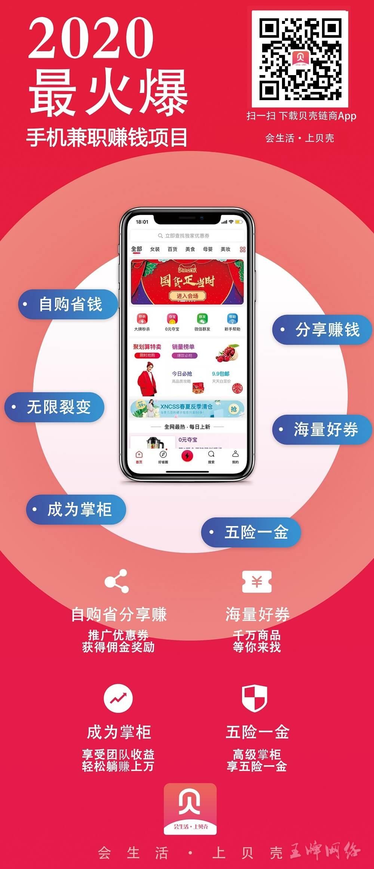 贝壳链商app下载