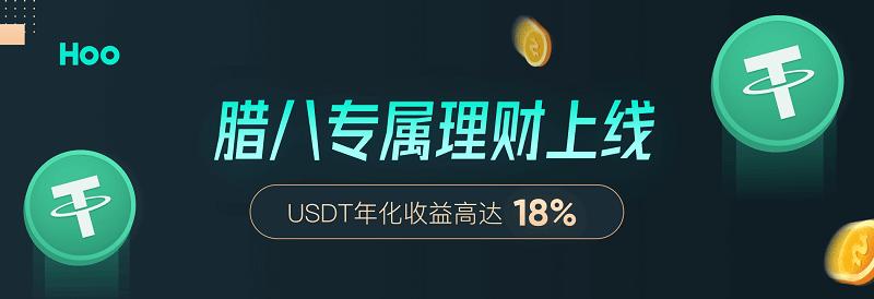 虎符腊八专属,USDT年化18%收益定期理财产品上线