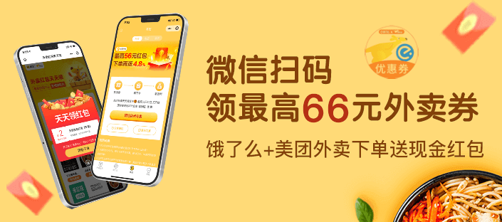 外卖券儿新春活动:直推有效好友奖励8元,上不封顶!