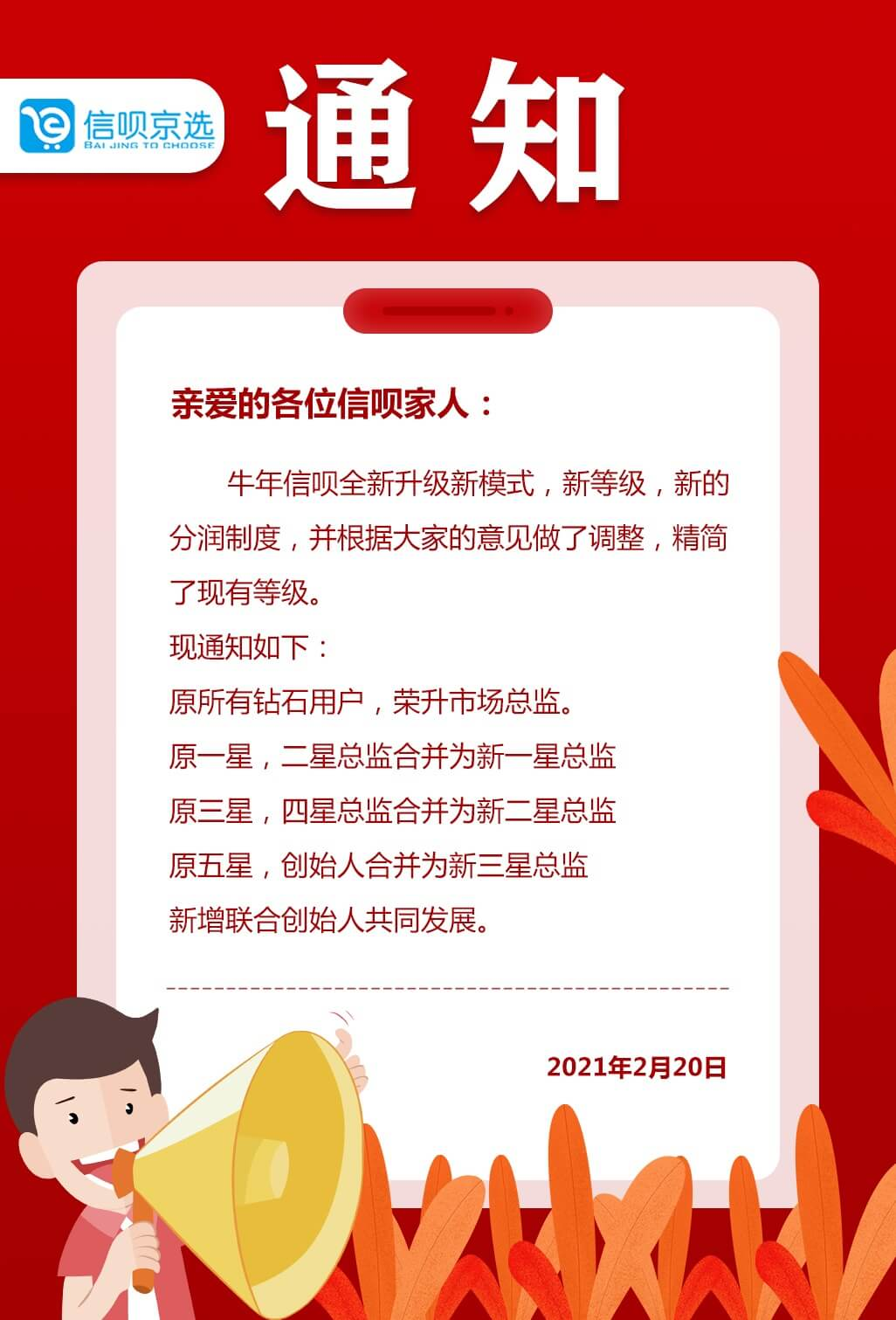 信呗京选制度