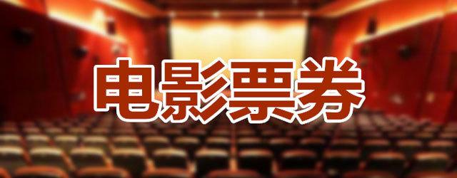 便宜的电影票都是怎么买到的?便宜的电影票能正常取票吗?