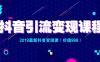 众志抖友会抖音引流变现实战VIP教程,价值998元,免费下载