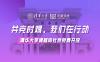 共克时艰:清华大学多门课程免费向社会开放