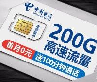 5G通信联盟【中国电信星卡】3招代理