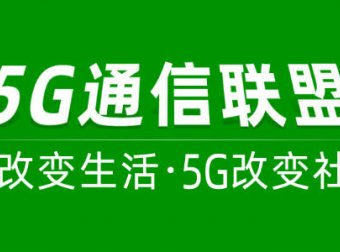 5G通信联盟:中国电信联通超大流量卡,免费注册就有红包
