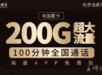 5G通信联盟电信星卡39元套餐,200G+15G+100分钟,包邮!