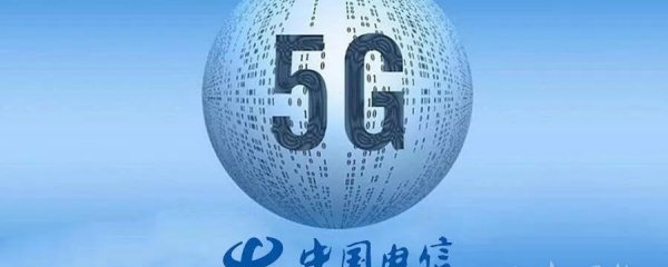5G通信联盟