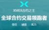 XMEX合约经纪人|XMEX做单有手续费返佣吗?