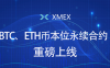 XMEX交易平台是来自哪个国家的?XMEX交易所介绍