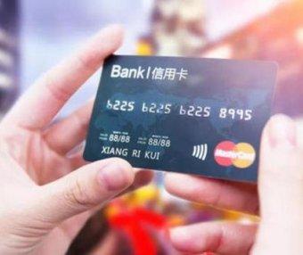 信用卡空卡容易被银行风控降额,如何避免信用卡降额封卡?