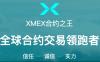 XMEX邀请人返佣吗?XMEX推广人注册有多少佣金?XMEX有哪些奖励政策?