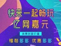 亿网嘉元APP安卓/苹果iOS下载链接地址