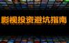 中国医生会成为爆款吗?预测票房能超越中国机长吗?怎么投资?