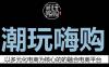 潮玩嗨购,已上线苹果商店6月15日内测,无限代扶持20元