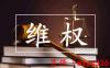 海顺投顾上海分公司坑骗股民服务费,没实力荐股害得股民亏损严重!